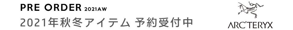 アークテリクス│2021FW予約受付開始!
